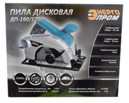 Дисковая пила Энергопром ДП 160 1200 Москва